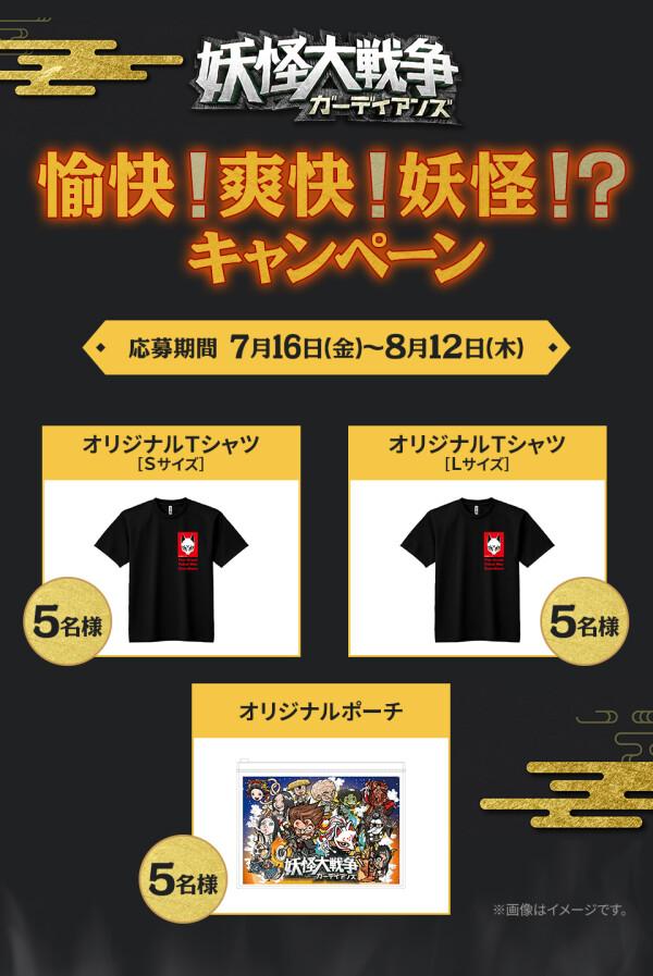 『妖怪大戦争 ガーディアンズ』愉快!爽快!妖怪!?キャンペーン