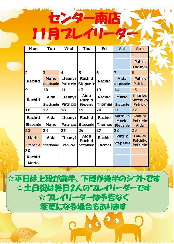 ☆11月プレイリーダー予定表☆