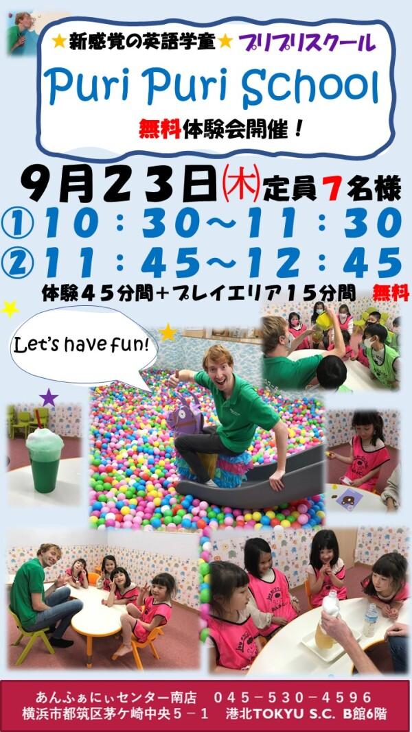 ☆9/23(木)PuriPuriスクール無料体験会のお知らせ☆
