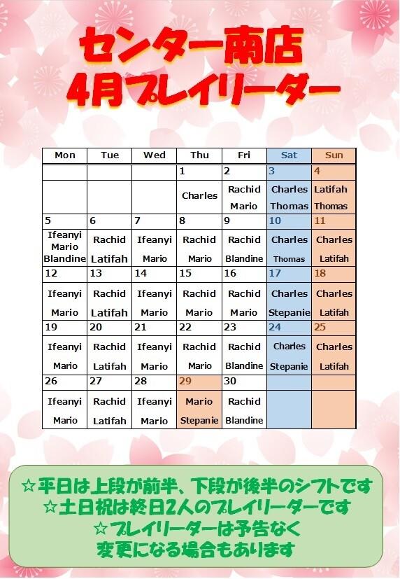 ★4月プレイリーダー★