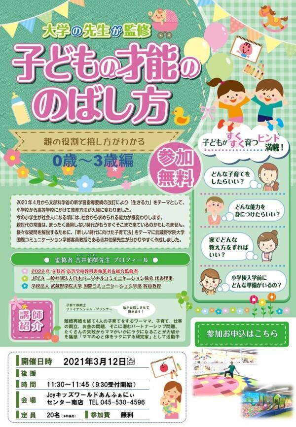 3月12日(金)イベントのお知らせです。