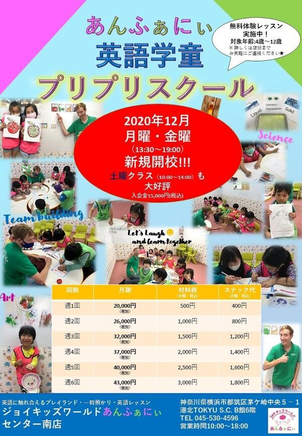 英語学童プリプリスクール 月曜・金曜新規開校のお知らせ