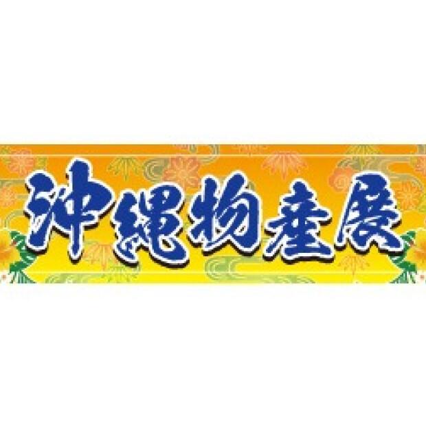 【4/9 OPEN】沖縄ショップ最善商店