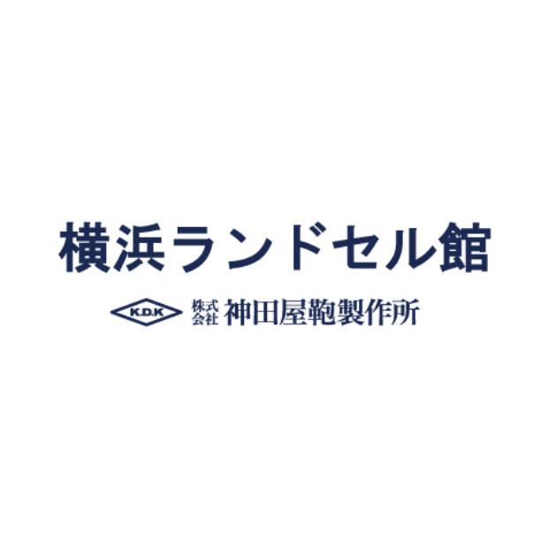 神田屋鞄の横浜ランドセル館