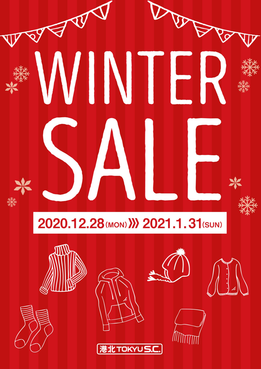 WINTER SALE 開催!