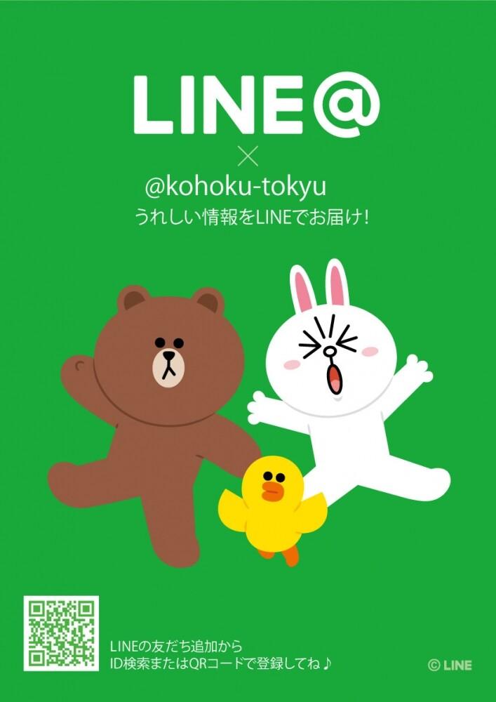 『LINE@』うれしい情報をお届け!