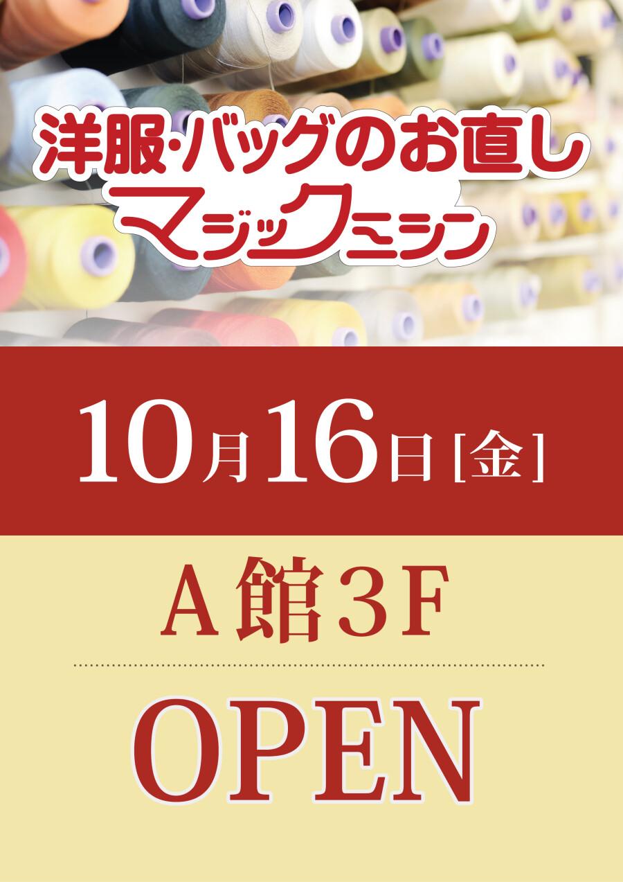 【NEW OPEN】マジックミシン