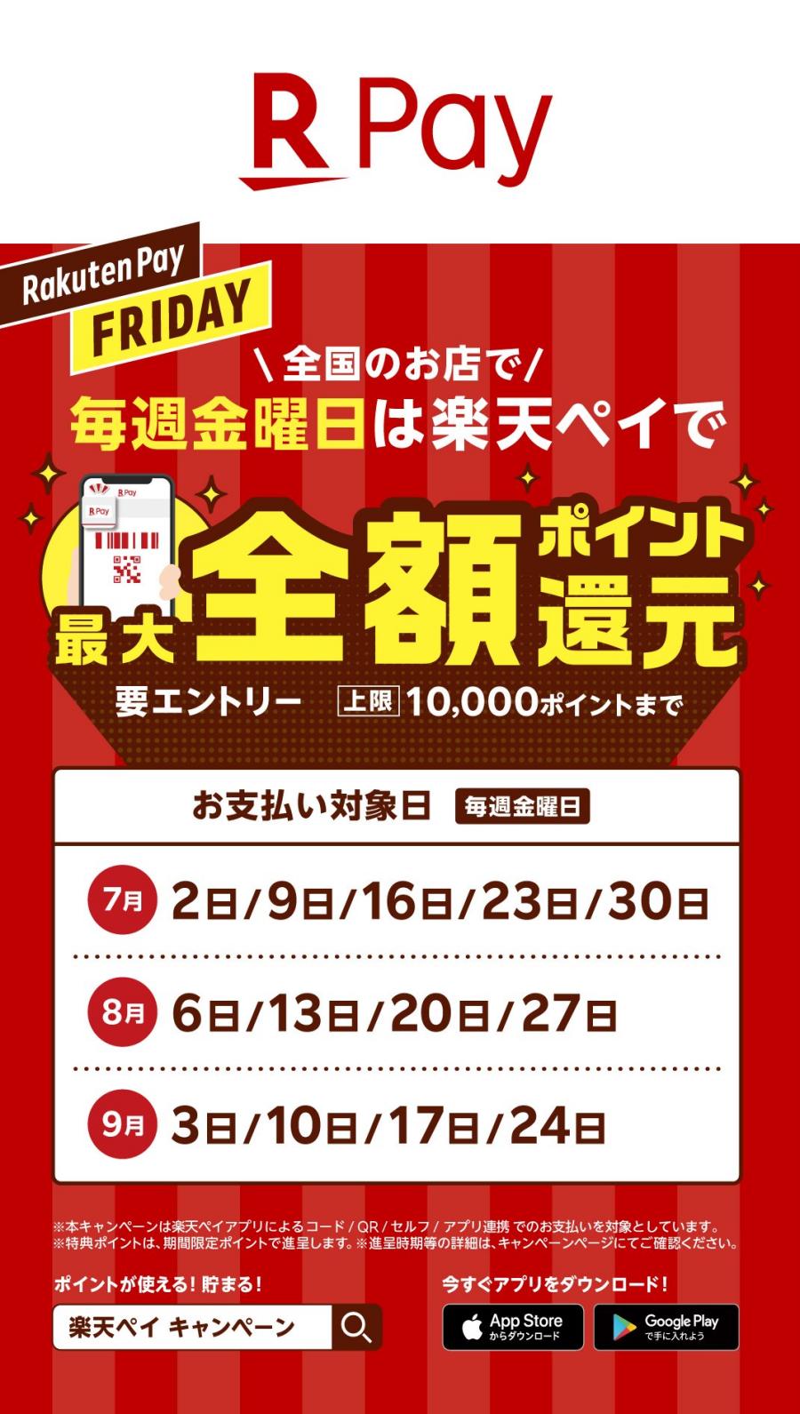 【楽天ペイ】7・8・9月実施キャンペーン