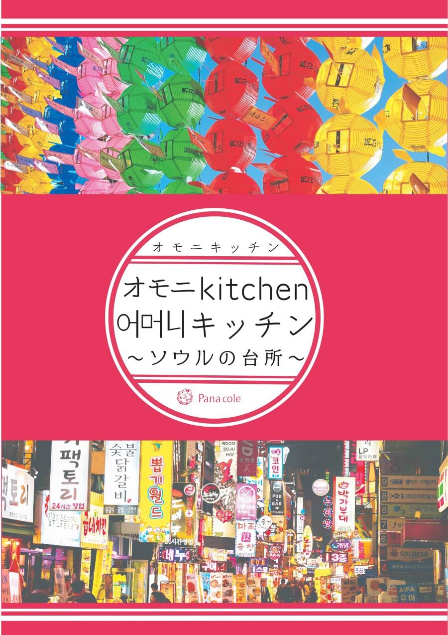 【パナコレ】オモニキッチン