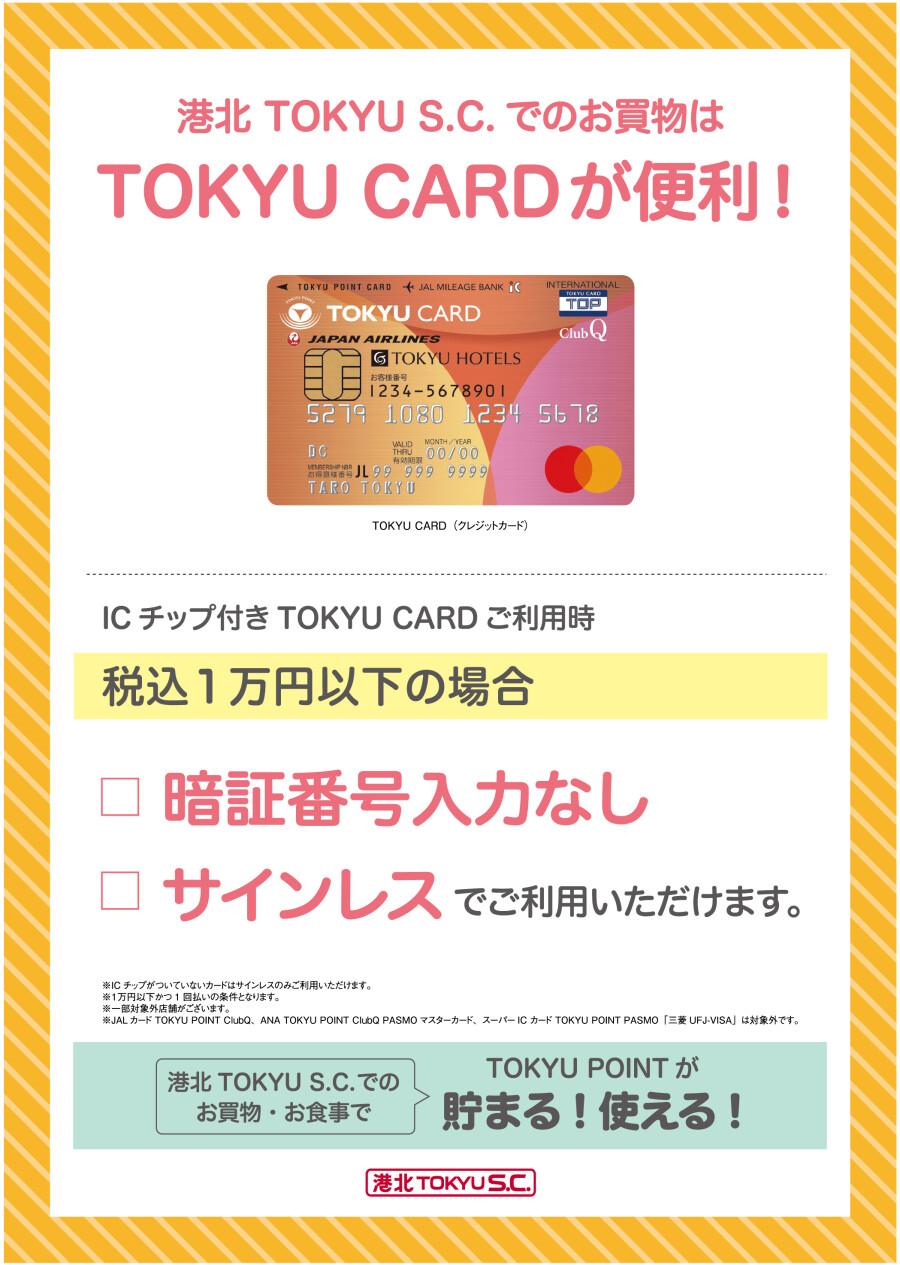 【TOKYU CARD】暗証番号入力なし・サインレスで決済可能!