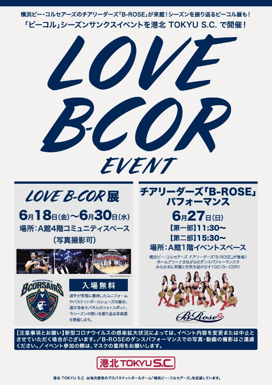 横浜ビー・コルセアーズ「LOVE B-COR展」