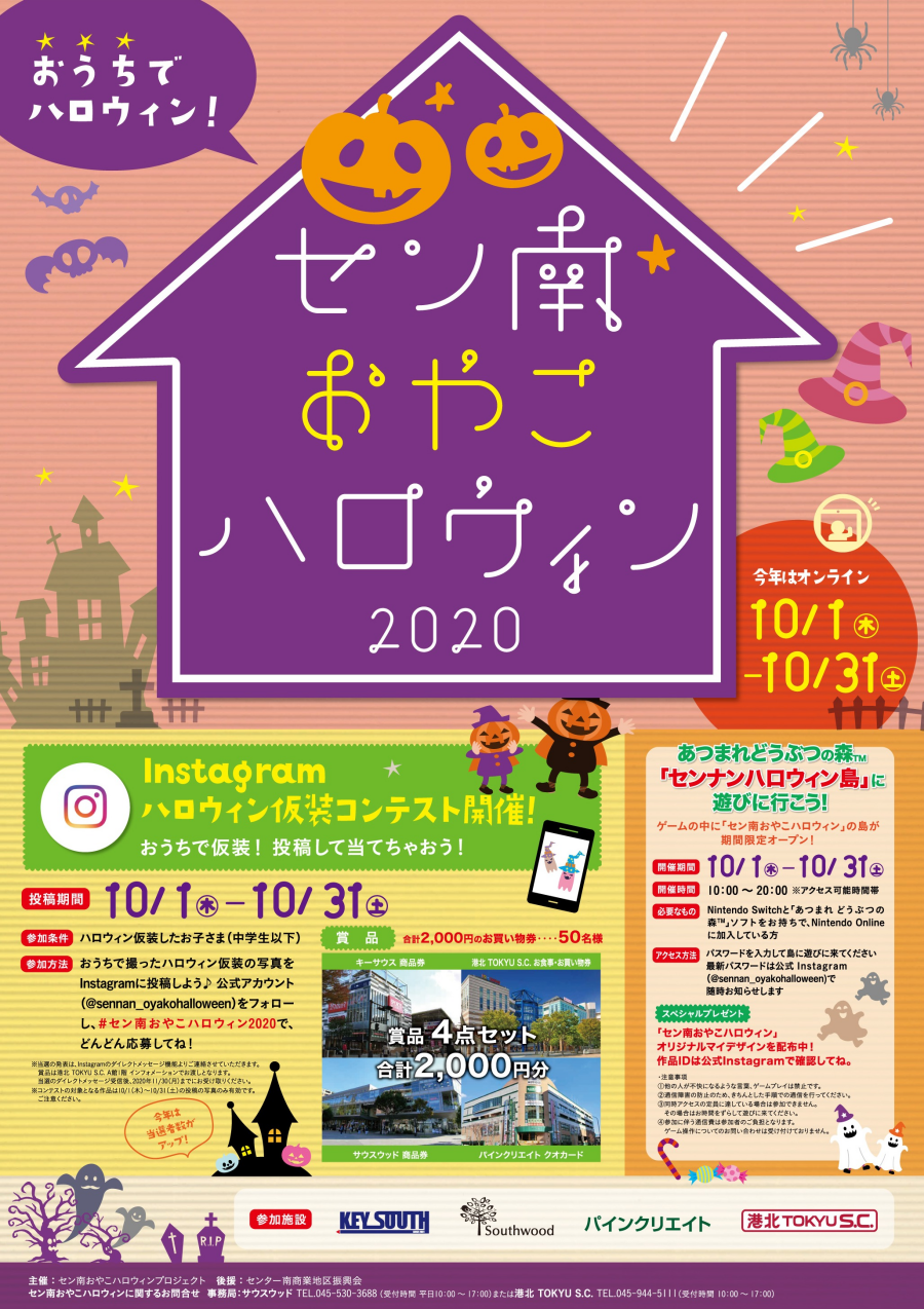 「セン南おやこハロウィン 2020」開催!