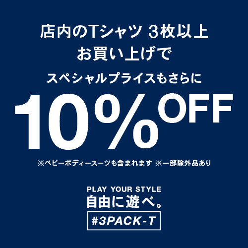 PLAY YOUR STYLE #3PACK-T キャンペーン開催!!