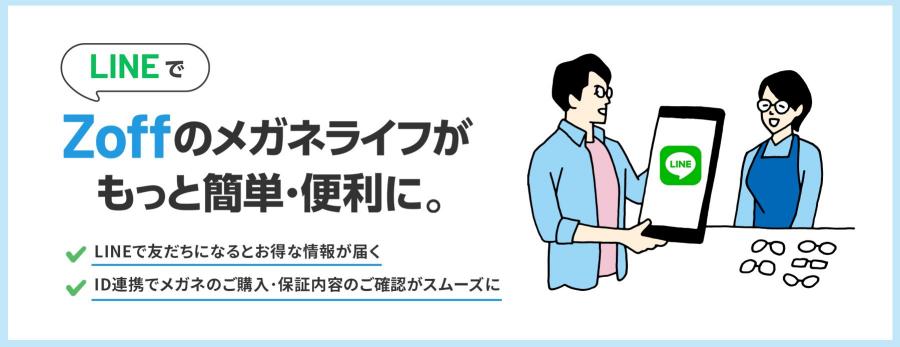 事前LINE登録で受付を簡単スムーズに!!