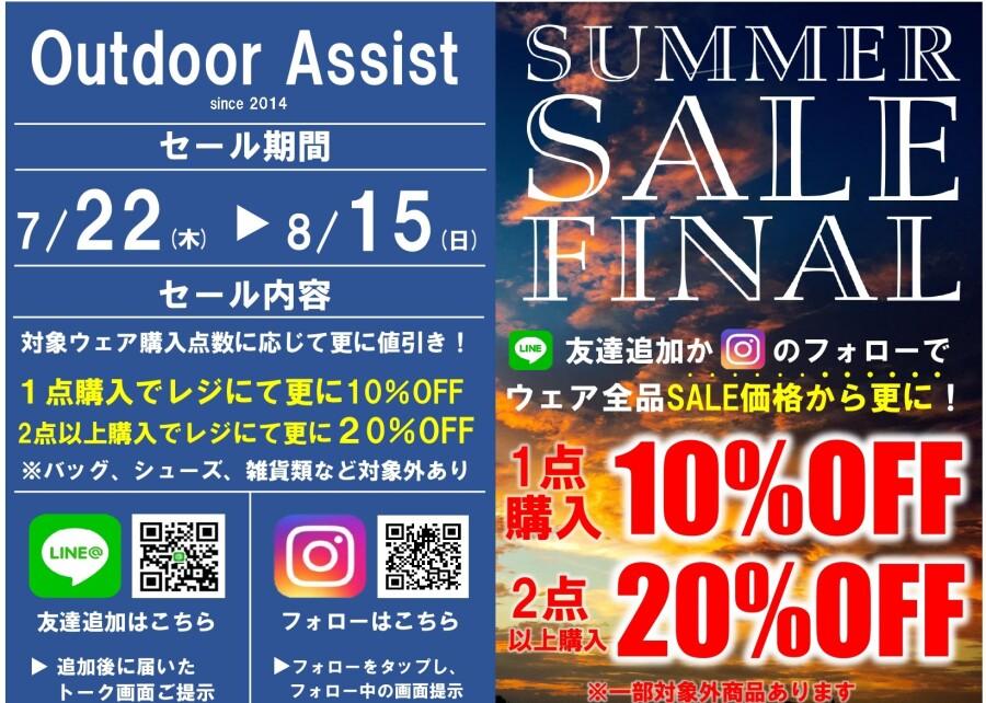 期間限定!!レジにて更に最大20%!!!【SUMMER SALE FINAL】7月22日(木)~8月15日(日)まで