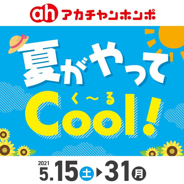 【SALE】夏がやってCool!!