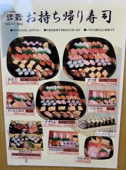 一人でもみんなでもお家で本格お寿司!